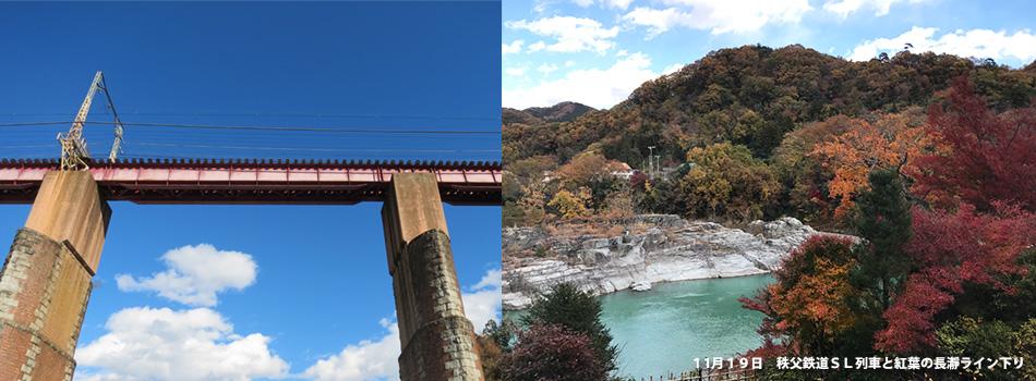 11月19日秩父鉄道SL列車と紅葉の長瀞ライン下り