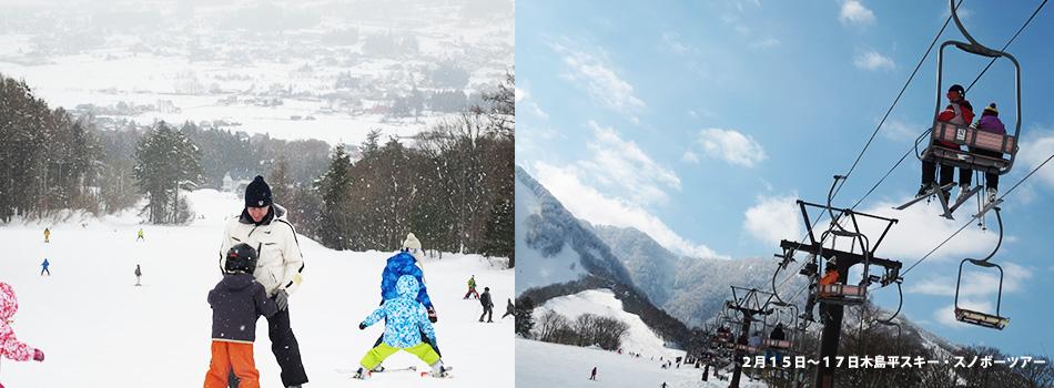 2月15日~17日木島平スキー・スノボーツアー