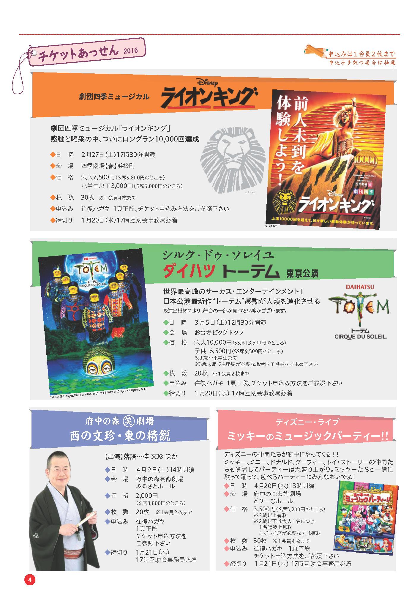互助会便り226号(1月号)4